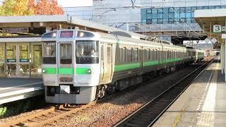 """千歳線721系快速エアポート 南千歳駅発車 JR Hokkaido Rapid Train """"AIRPORT"""""""