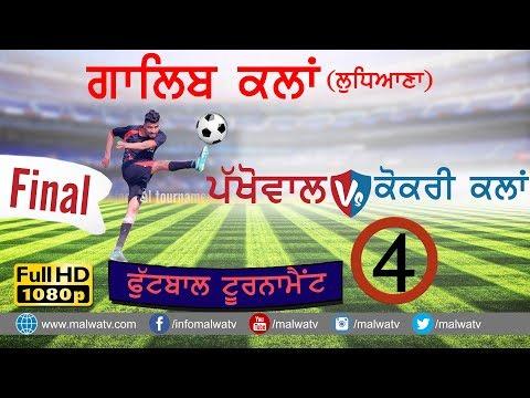 KOKRI KALAN vs PAKHOWAL  FINAL 🔴 at GALIB KALAN (Ludhiana) 🔴 FOOTBALL TOURNAMENT - 2017 Part 4th