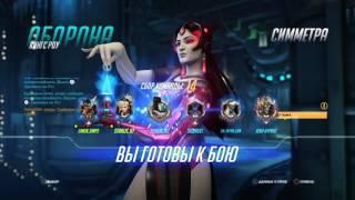 """Overwatch PS4 Rus часть31 - Крыс и """"Новая"""" Симметра на новогоднем Кингс Роу"""