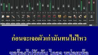 Karaoke อดีตผัว | เพชร สหรัตน์