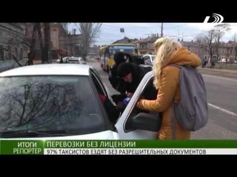 Перевозки без лицензии: 97% таксистов ездят без разрешительных документов
