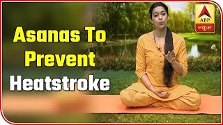 Yoga In Two Minutes: Asanas To Prevent Heatstroke | ABP News