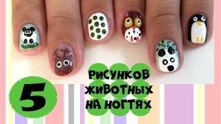 Рисунки животных на ногтях. 5 дизайнов ногтей от Кати Майер.(В этом видео я покажу как нарисовать на своих ногтях шикарных панду, сову, оленя Рудльфа, пингвина и барашка..., 2016-02-26T06:36:04.000Z)