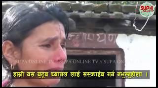 #Nirmala Pant ।। निर्मला पन्तका बुवा यज्ञराजद्वारा श्रीमतिमाथि निर्घात कुटपिट