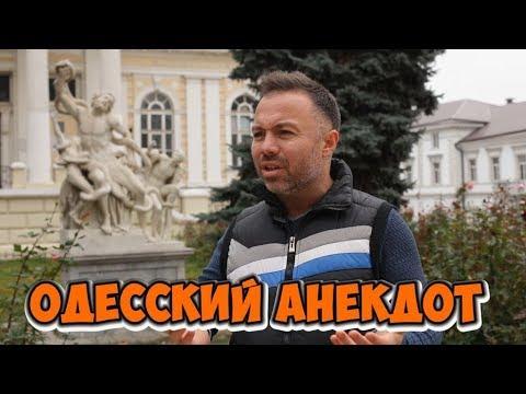 Анекдот по поводу: Свежие анекдоты из Одессы! Анекдот про женщин!