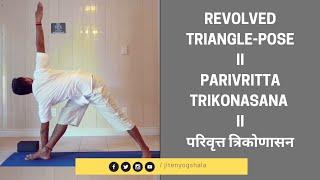 Revolved Triangle Pose (Parivritta Trikonasana - परिवृत्त त्रिकोणासन)