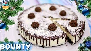 ТОРТ БАУНТИ к Новогоднему столу - ну, оОчень вкусный!