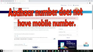 Aadhaar number does not have mobile number I Full solution I