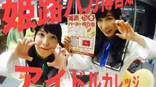 2/7(日曜)開催! 「姫路バーガー博覧会」!! 姫路城すぐの大手前公園...