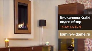 Биокамины Kratki видео обзор, kamin-v-dome.ru