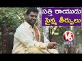 Bithiri Sathi As Pedarayudu   Conversation With Savitri Over Wars In Telugu Industry   Teenmaar News