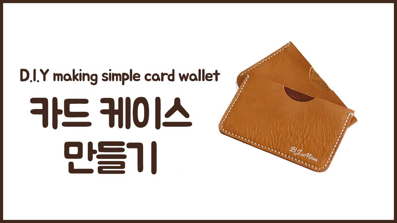 카드케이스 만들기#1 Short ver. ( Leather D.I.Y making simple card ...