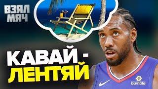 ПОЧЕМУ КАВАЙ ПРОПУСКАЕТ МАТЧИ? | НБА штрафует Клипперс
