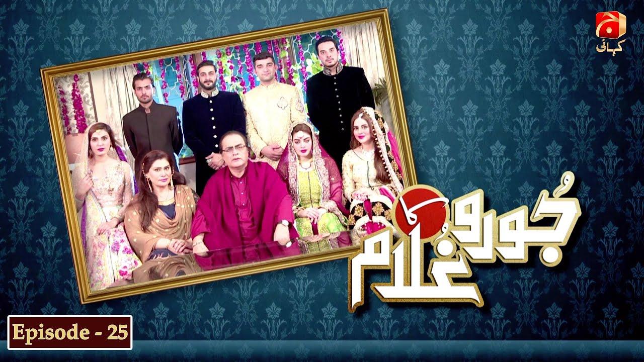 Joru Ka Ghulam - Episode 25 | Mehmood Aslam | Ghazala Kanwal | @Geo Kahani