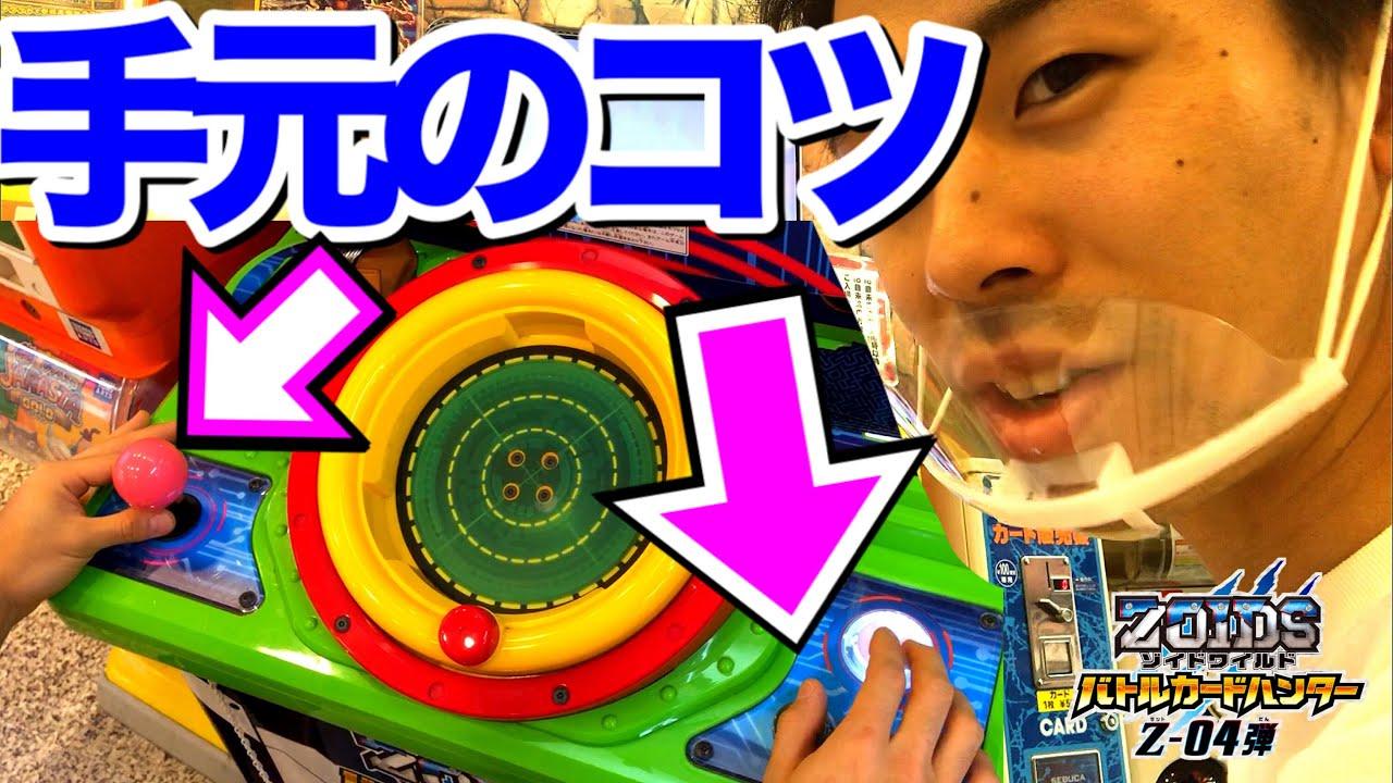 ゾイド ワイルド バトル カード ハンター 攻略