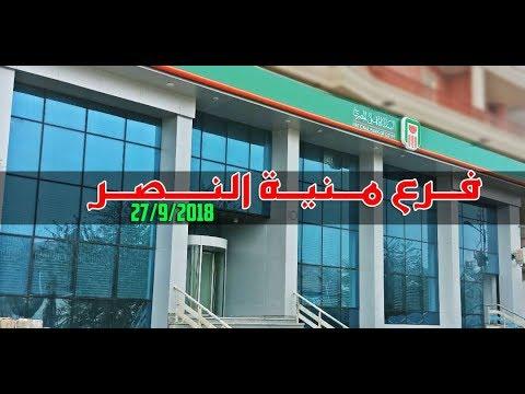 افتتاح البنك الأهلي المصري فرع منية النصر Youtube