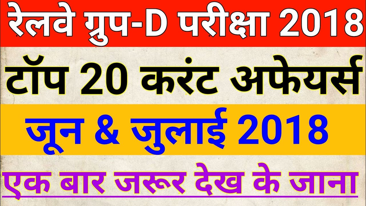 Last Six Months Current Affairs Pdf In Hindi