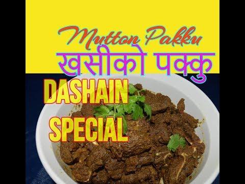 खसीको पक्कु|Goat Kabab| How to make mutton pakku?|Aryal's Kitchen 38🍽