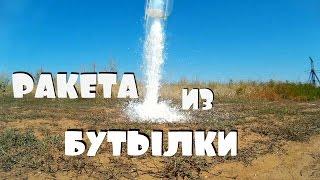 видео Огромная ракета из пластиковых бутылок - Космос поделки