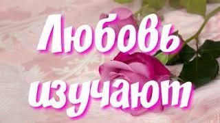 ЛЮБОВЬ ИЗУЧАЮТ / группа Блаженство