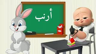 تعليم الاطفال الصغار الحروف الهجائية  أ ب  ت  ث ج ح  الحروف العربية  👶Arabic alphabet