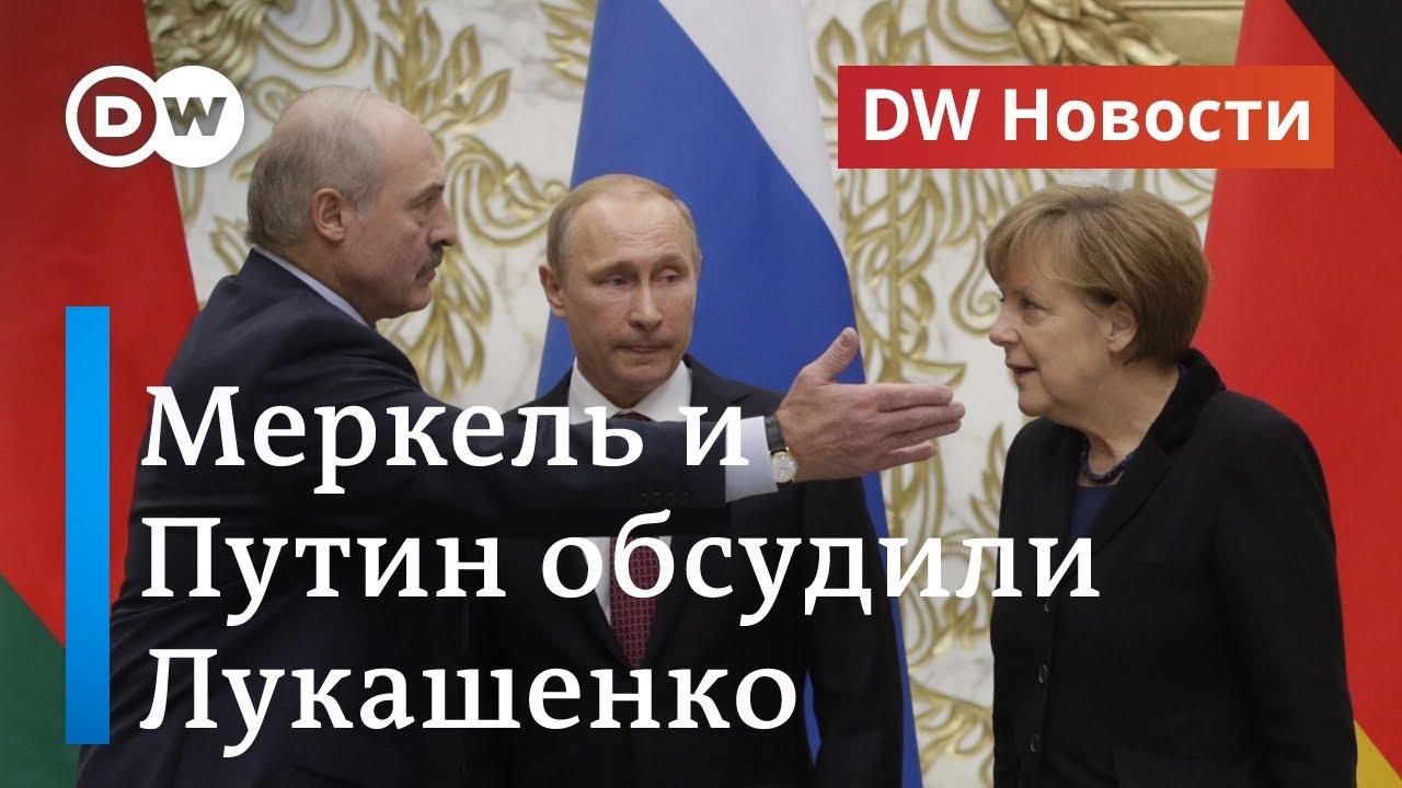 Меркель с Путиным обсудили Лукашенко, а Тихановского перевели в другое СИЗО. DW Новости (18.08.20)