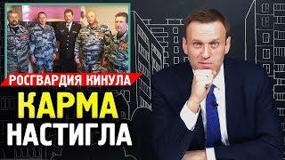 Пенсионеров Росгвардии выселяют на улицу. Пенсионеры Росгвардия  Алексей Навальный 2019