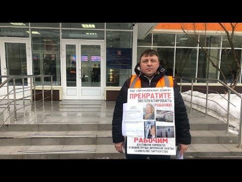 Пикет у ГБУ «Автомобильные дороги» в Москве / LIVE 04.02.19