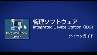 Hytera RVM(業務用ウェアラブルカメラ)管理ソフトウェアIntegrated Device Station(IDS)クイックガイド