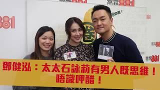 鄧健泓:太太石詠莉有男人既思維!唔識呷醋!