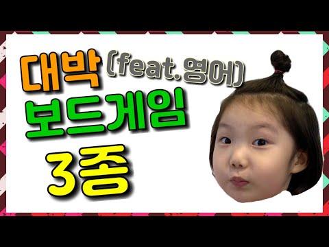 대박 어린이 보드게임 3종 추천[feat. 영어]
