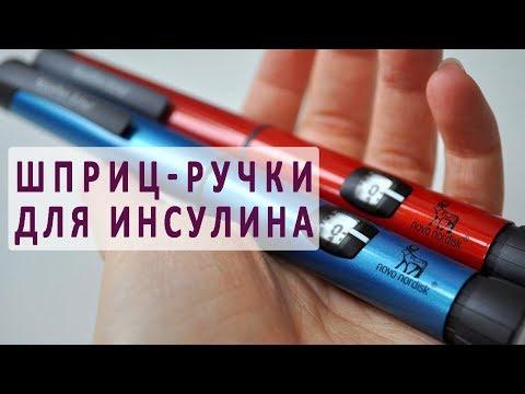 Преимущества и недостатки шприц-ручки для инсулина