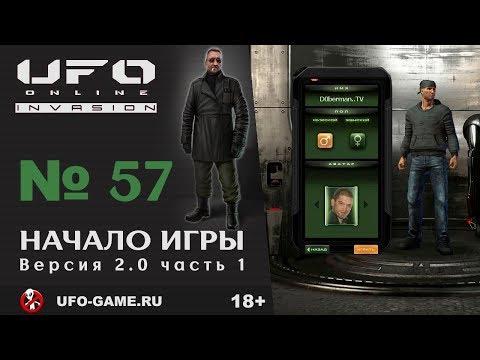 UFO реплеи #57. Начало игры. Версия 2.0 часть 1
