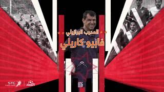 الوجه الجديد لفرسان مكة.. تعاقدات نادي الوحدة 2018