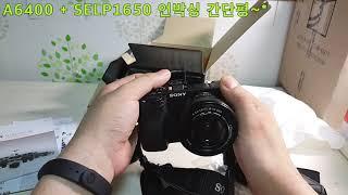 SONY 미러리스 A6400 + SELP1650 언박싱…