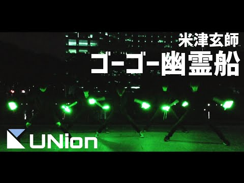 【UNion】ゴーゴー幽霊船/米津玄師【ヲタ芸】