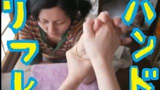 【ハンドリフレ】手~腕の整体マッサージ【りらく屋】japanese hands massage