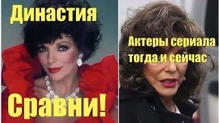 Династия  Актеры сериала тогда и сейчас Сравни!