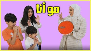 كنافة التك توك تحديناهم فيها - عائلة عدنان