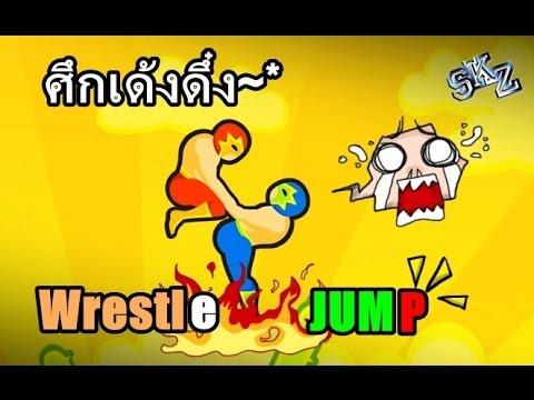 (SkzTV) Wrestle Jump - มวยปล้ำล้ำโลก (Game Web)