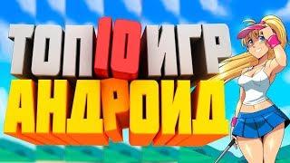 ТОП 10 ЛУЧШИХ ИГР НА АНДРОИД +ССЫЛКИ!