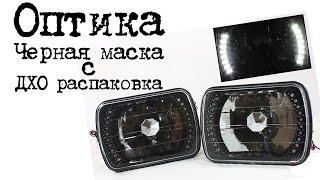 #ОБЗОР, Распаковка оптики (Фары Черные) ОКА, КАМАЗ,  Mazda, Toyota, Ford, Honda, Mazda, Surf