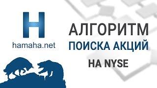 Алгоритм поиска акций на NYSE.  Отбор с hamaha screener