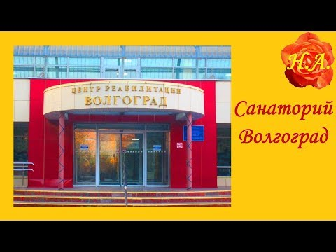 Санаторий Волгоград Центр реабилитации Мои впечатления