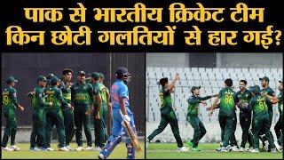 ACC Emerging Asia Cup Semifinal में Pakistan से हारी Indian Cricket Team । India vs Pakistan Cricket