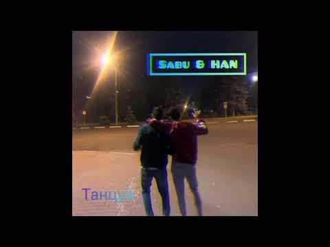 Sabu & HAN - Танцуй (Премьера)