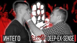 SLOVO   МОСКВА - Интего vs. Deep-Ex-Sense (Main Event, 3 сезон)