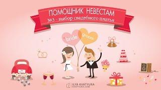 №3 Свадебные платья   Советы невестам от эксперта