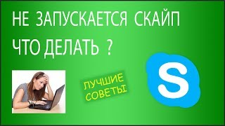 Что делать, если не запускается Скайп на Windows 7 или 10