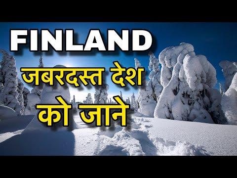 FINLAND FACTS IN HINDI || होटेल से भी ज़्यादा बेहतर जेल || FINLAND COUNTRY IN HINDI || FINLAND GIRLS